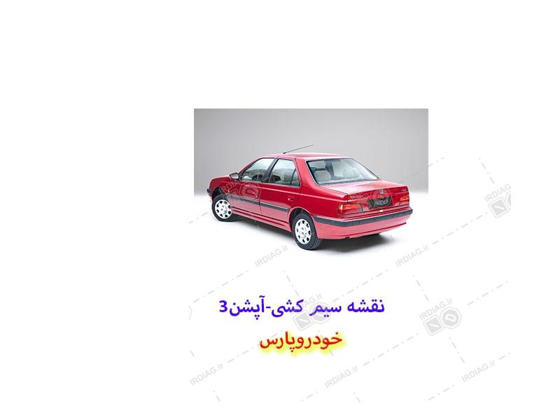 3 1 - نقشه سیم کشی- آپشن 3در خودرو پارس