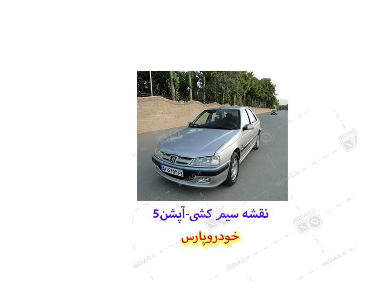 5 - نقشه سیم کشی- آپشن 5در خودرو پارس