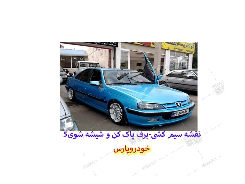 5 - نقشه سیم کشی-برف پاک کن و شیشه شوی 5در خودرو پارس