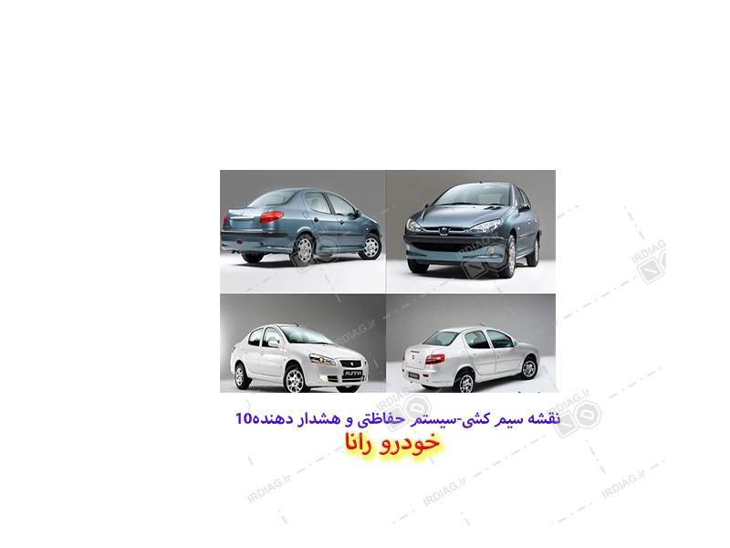 10 - نقشه سیم کشی-سیستم حفاظتی و هشدار دهنده10 در خودرو رانا