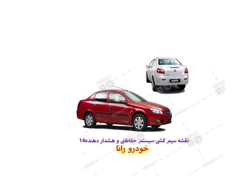 14 - نقشه سیم کشی-سیستم حفاظتی و هشدار دهنده14 در خودرو رانا