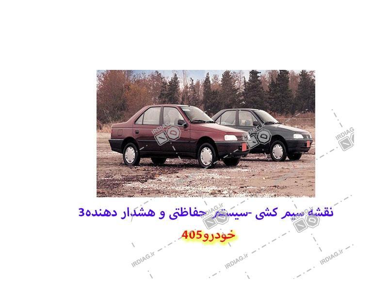3 2 - نقشه سیم کشی -سیستم حفاظتی و هشدار دهنده3در خودرو ۴۰۵
