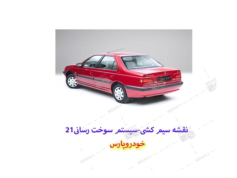 21 - نقشه سیم کشی-سیستم سوخت رسانی21در خودرو پارس