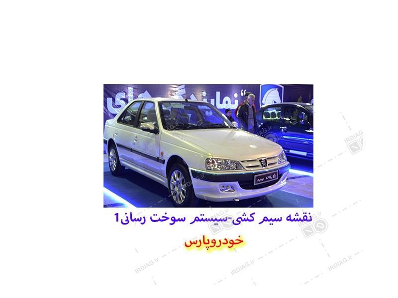 1 1 - نقشه سیم کشی-سیستم سوخت رسانی 1 در خودرو پارس