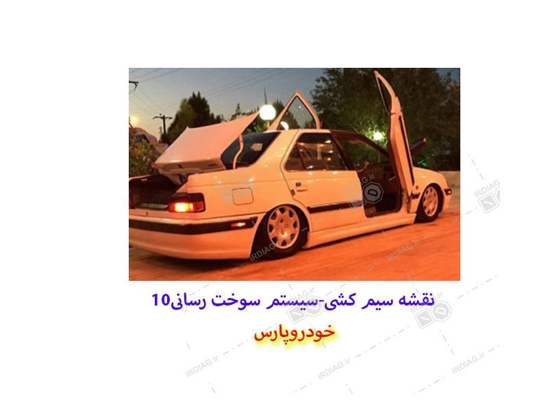 10 - نقشه سیم کشی-سیستم سوخت رسانی10 در خودرو پارس