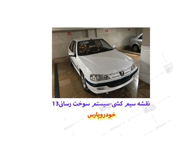 13 - نقشه سیم کشی-سیستم سوخت رسانی13 در خودرو پارس