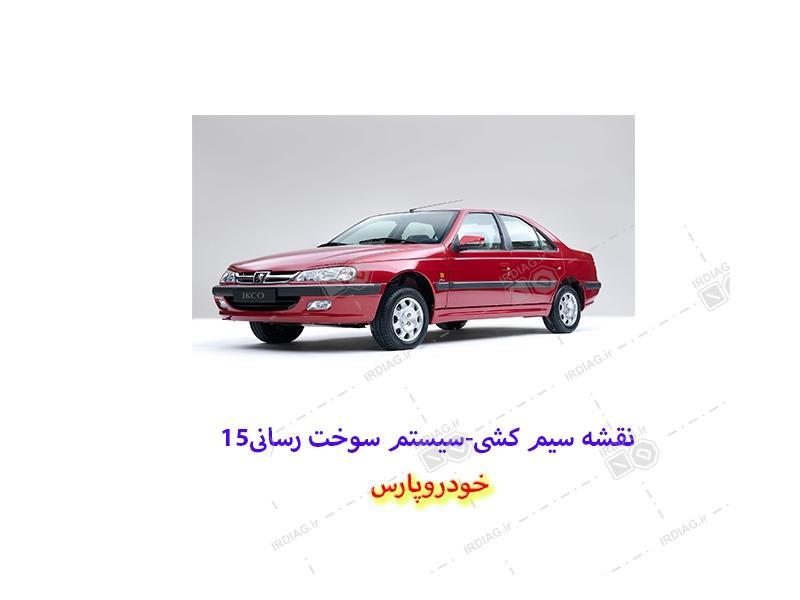 15 - نقشه سیم کشی-سیستم سوخت رسانی15 در خودرو پارس