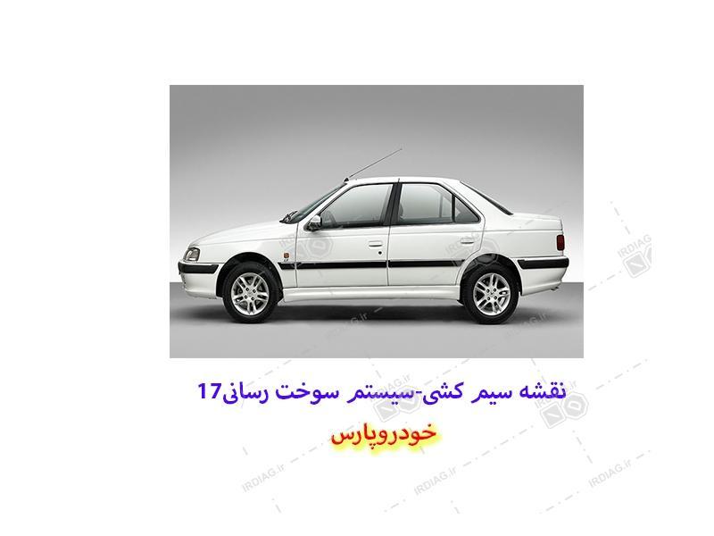 17 - نقشه سیم کشی-سیستم سوخت رسانی۱7 در خودرو پارس