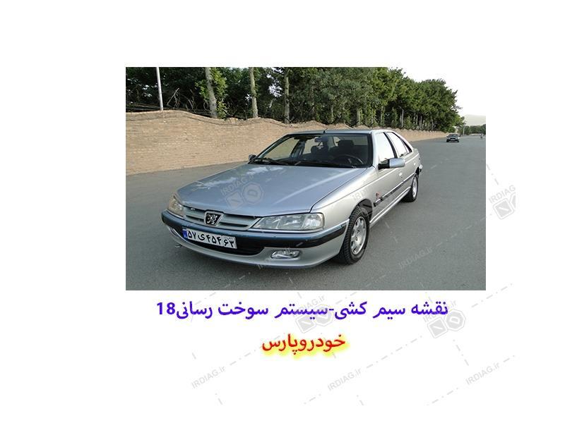 18 - نقشه سیم کشی-سیستم سوخت رسانی۱8 در خودرو پارس