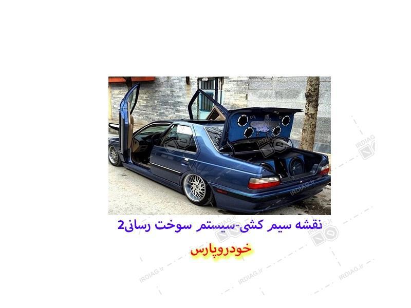 2 1 - نقشه سیم کشی-سیستم سوخت رسانی 2 در خودرو پارس