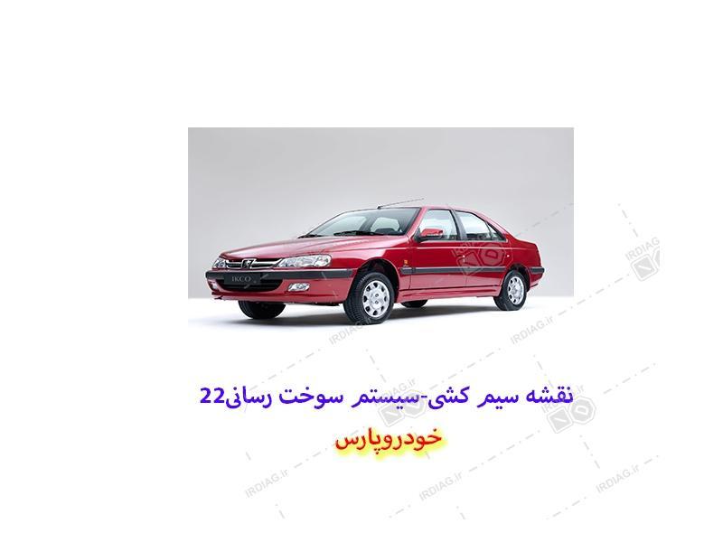 22 - نقشه سیم کشی-سیستم سوخت رسانی22در خودرو پارس