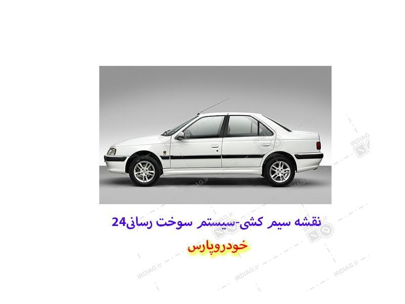 24 - نقشه سیم کشی-سیستم سوخت رسانی24در خودرو پارس