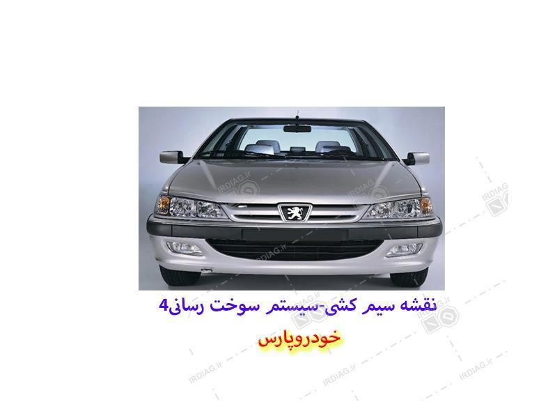 4 - نقشه سیم کشی-سیستم سوخت رسانی 4 در خودرو پارس