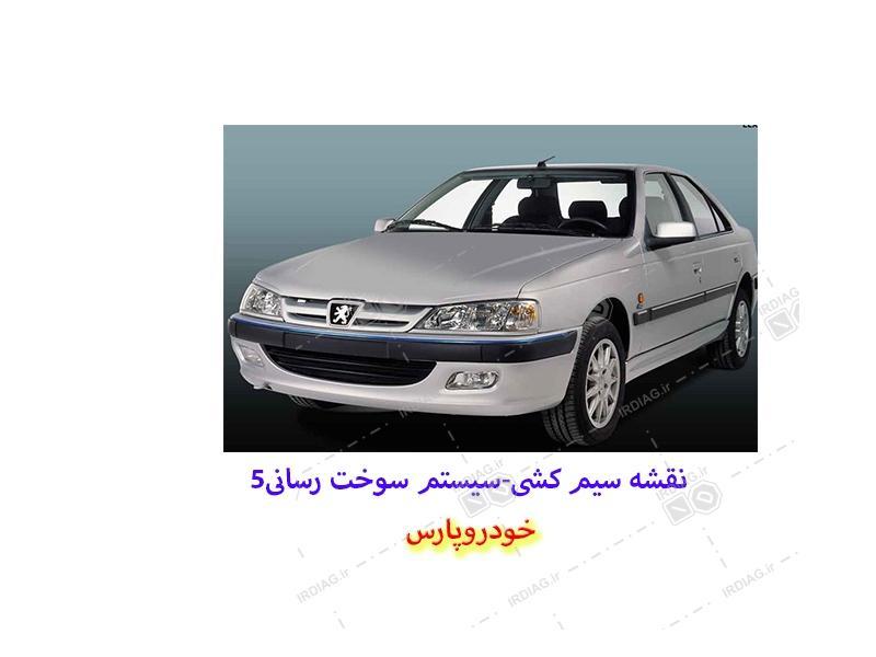 5 - نقشه سیم کشی-سیستم سوخت رسانی 5 در خودرو پارس