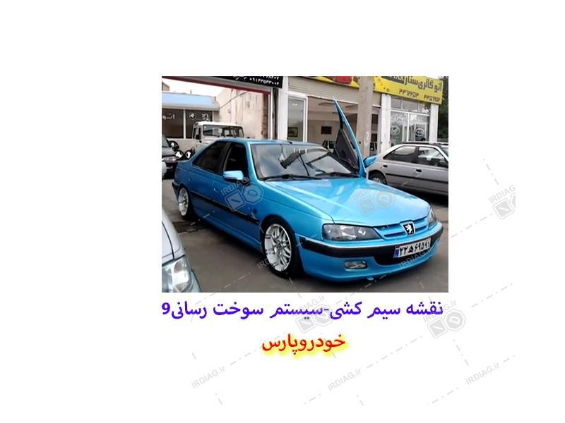 9 - نقشه سیم کشی-سیستم سوخت رسانی9 در خودرو پارس