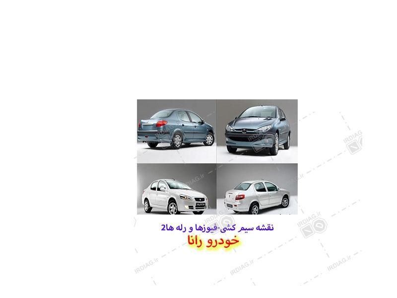 2 - نقشه سیم کشی-فیوزها و رله ها2 در خودرو رانا