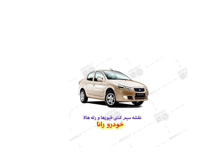 3 - نقشه سیم کشی-فیوزها و رله ها3 در خودرو رانا