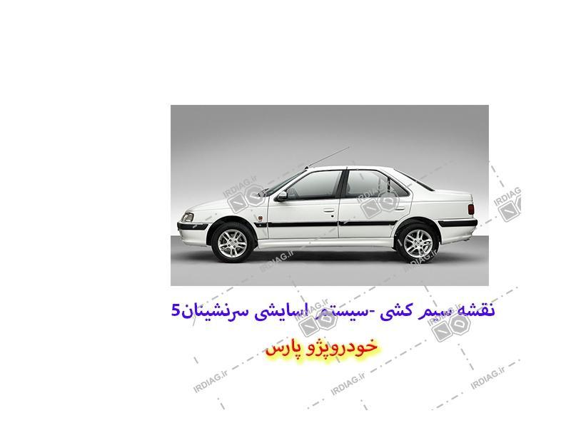 5 2 - نقشه سیم کشی -سیستم اسایشی سرنشینان 5در خودروپژو پارس
