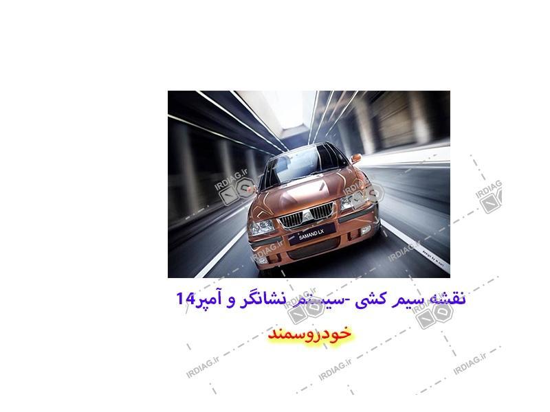 14 - نقشه سیم کشی -سیستم نشانگرها و آمپر14در خودروسمند
