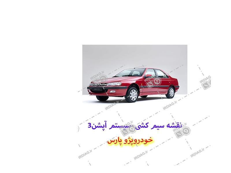 3 2 - نقشه سیم کشی -سیستم آپشن3 در خودروپژو پارس