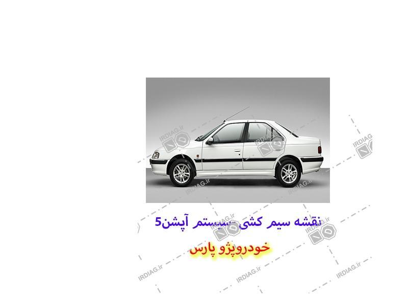 5 1 - نقشه سیم کشی -سیستم آپشن5 در خودروپژو پارس
