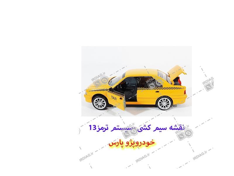 13 1 - نقشه سیم کشی -سیستم  ترمز13در خودروپژو پارس