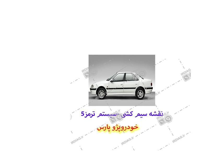 5 2 - نقشه سیم کشی -سیستم  ترمز5در خودروپژو پارس