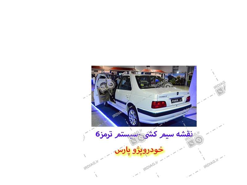 6 - نقشه سیم کشی -سیستم ترمز6در خودروپژو پارس