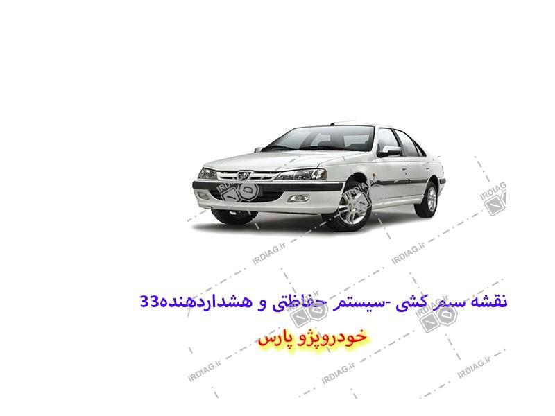 33 - نقشه سیم کشی -سیستم حفاظتی و هشداردهنده33در خودروپژو پارس