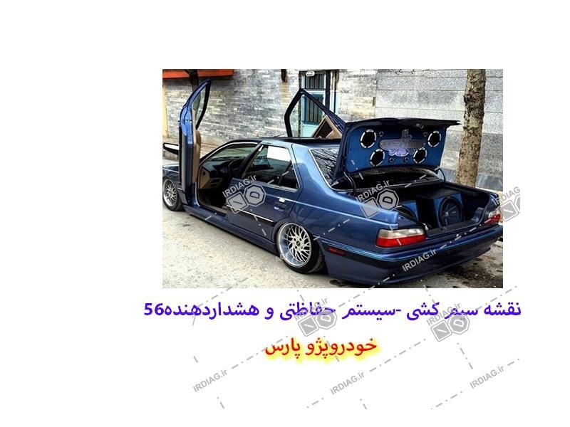 56 3 - نقشه سیم کشی -سیستم حفاظتی و هشداردهنده56در خودروپژو پارس