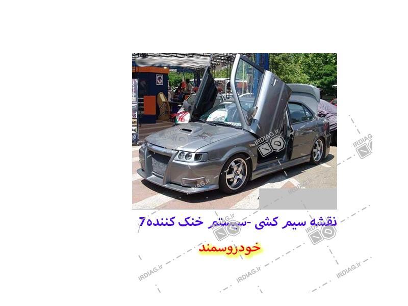 کننده7jpg - نقشه سیم کشی -سیستم خنک کننده7در خودروسمند