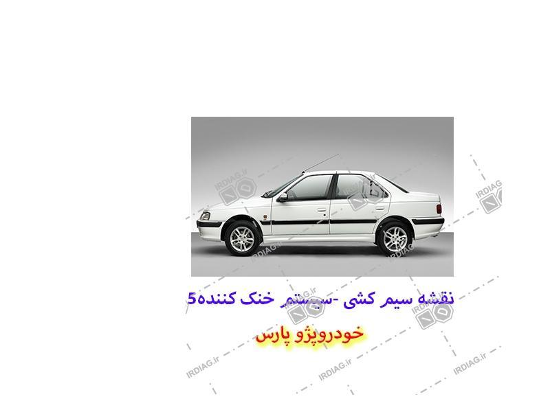 5 - نقشه سیم کشی -سیستم خنک کننده 5در خودروپژو پارس