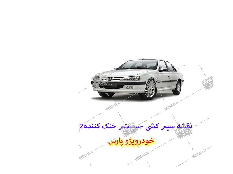 2 1 - نقشه سیم کشی -سیستم خنک کننده 2در خودروپژو پارس
