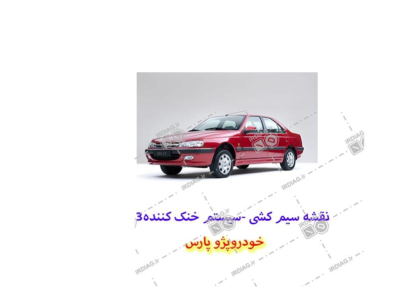 3 1 - نقشه سیم کشی -سیستم خنک کننده 3در خودروپژو پارس