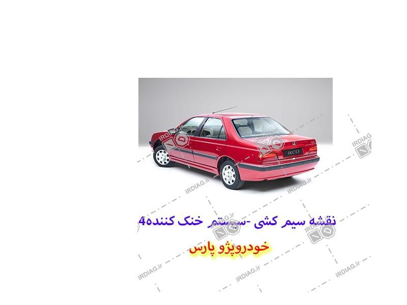 4 1 - نقشه سیم کشی -سیستم خنک کننده 4در خودروپژو پارس