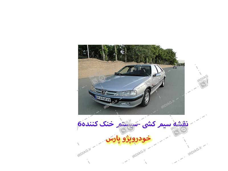 6 1 - نقشه سیم کشی -سیستم خنک کننده 6در خودروپژو پارس