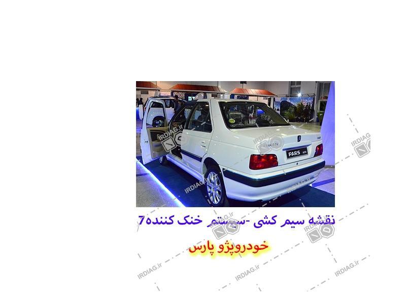 7 1 - نقشه سیم کشی -سیستم خنک کننده 7در خودروپژو پارس