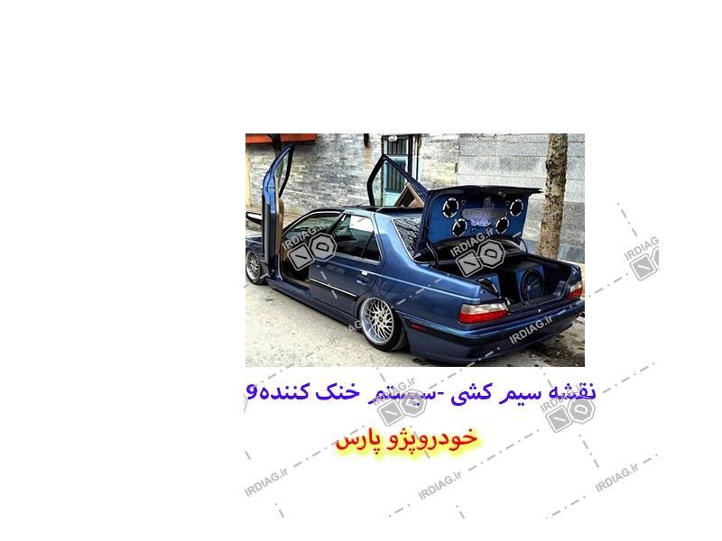9 - نقشه سیم کشی -سیستم خنک کننده 9در خودروپژو پارس