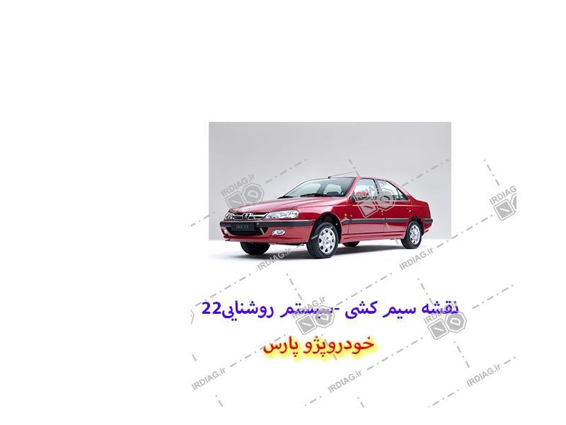 22 1 - نقشه سیم کشی -سیستم روشنایی22در خودروپژو پارس