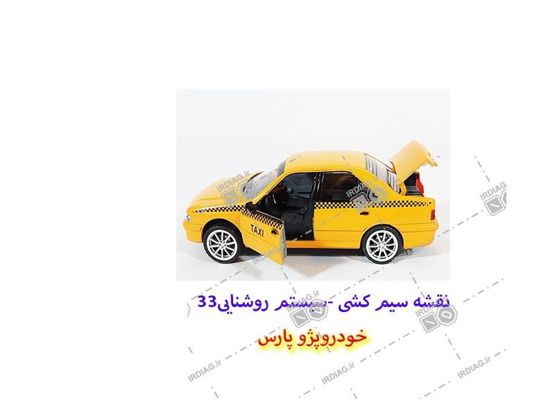 33 2 - نقشه سیم کشی -سیستم روشنایی33در خودروپژو پارس