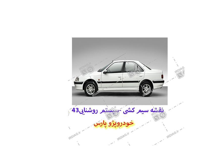 43 2 - نقشه سیم کشی -سیستم روشنایی43در خودروپژو پارس