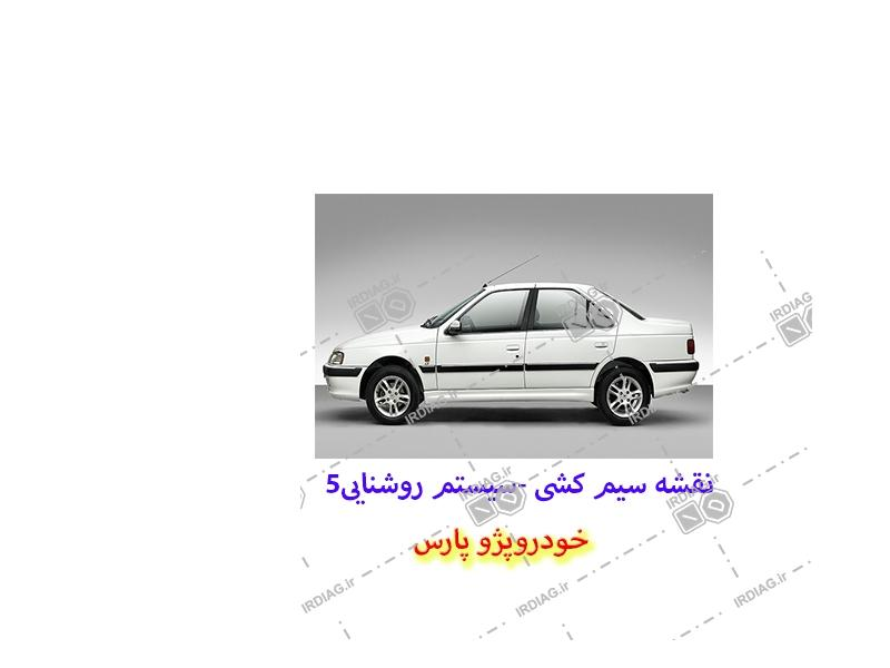 5 4 - نقشه سیم کشی -سیستم روشنایی5در خودروپژو پارس
