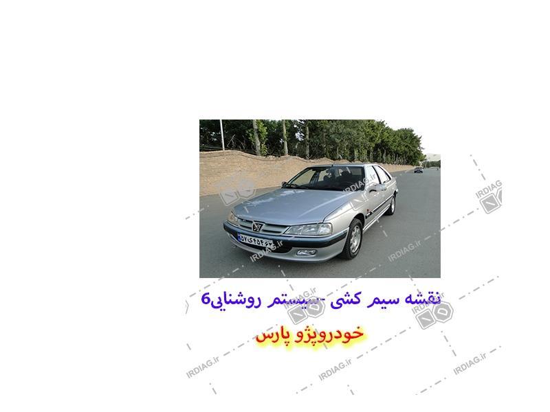 6 6 - نقشه سیم کشی -سیستم روشنایی6در خودروپژو پارس
