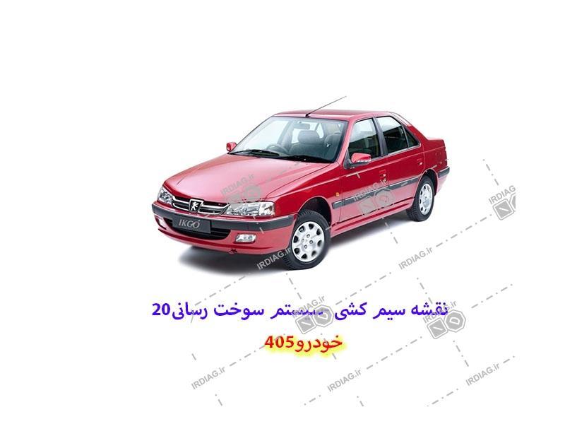 20 - نقشه سیم کشی -سیستم سوخت رسانی20در خودرو ۴۰۵