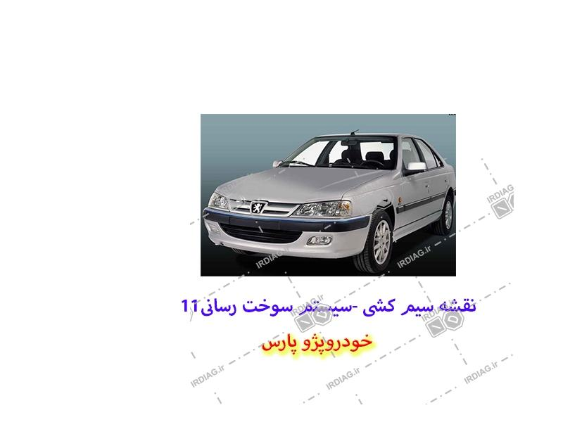 11 2 - نقشه سیم کشی -سیستم سوخت رسانی11در خودروپژو پارس