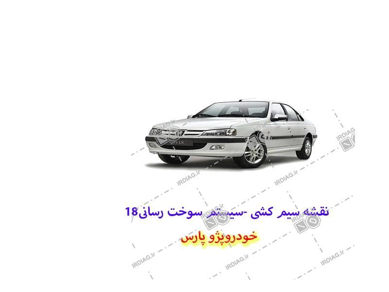 18 1 - نقشه سیم کشی -سیستم سوخت رسانی18در خودروپژو پارس