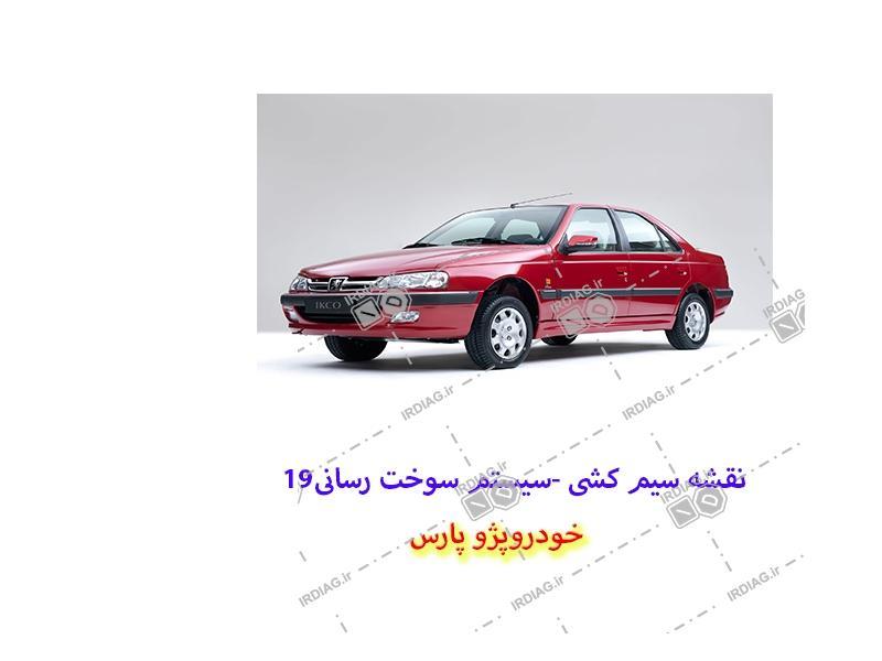 19 3 - نقشه سیم کشی -سیستم سوخت رسانی19در خودروپژو پارس