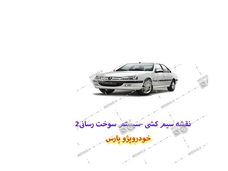 2 3 - نقشه سیم کشی -سیستم سوخت رسانی2در خودروپژو پارس