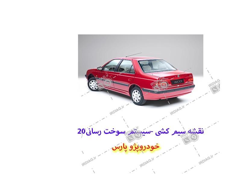 20 - نقشه سیم کشی -سیستم سوخت رسانی20در خودروپژو پارس