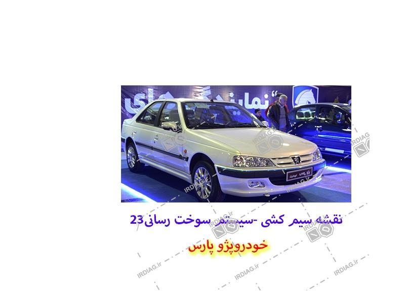 23 - نقشه سیم کشی -سیستم سوخت رسانی23در خودروپژو پارس